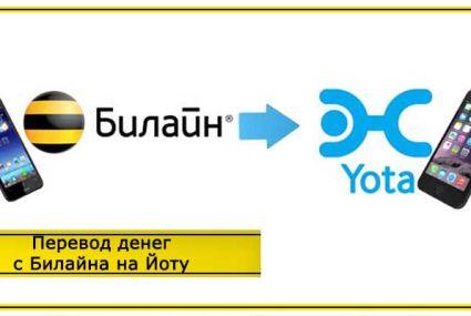Как перевести деньги с Билайн на Yota через телефон: различные способы