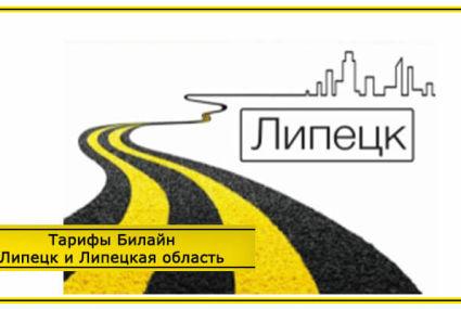 Тарифы Билайн Липецк и Липецкая область в 2020 году