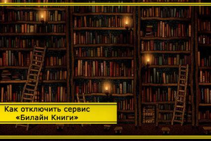 Как отключить сервис «Билайн Книги»