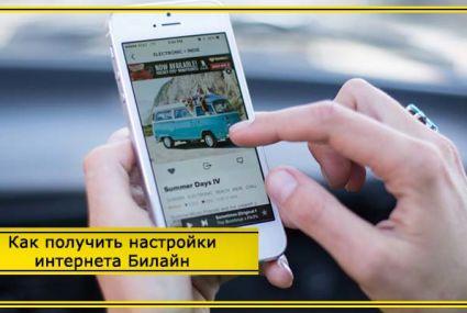 Настройка мобильного интернета Билайн