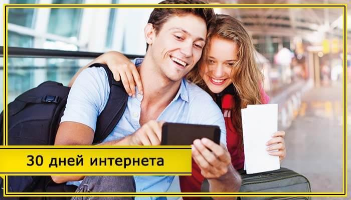 билайн интернет в роуминге в россии