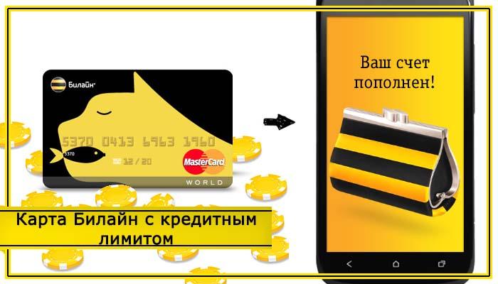 билайн кредитная карта оформить онлайн