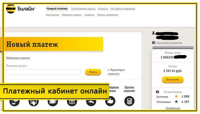 билайн кредитная карта онлайн заявка