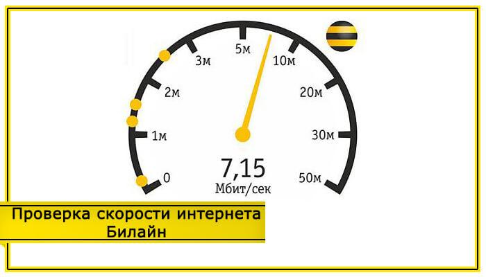 билайн проверить скорость интернета