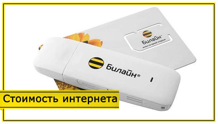 интернет роуминг билайн в белоруссии