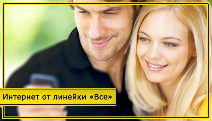 интернет роуминг билайн в россии