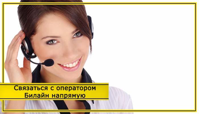 как дозвониться до билайн до оператора
