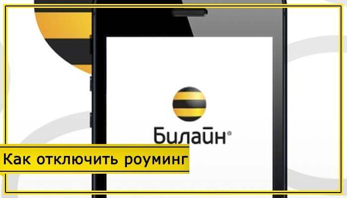как отключить роуминг на билайн казахстан самостоятельно