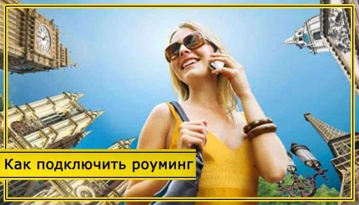 как подключить роуминг билайн в казахстане