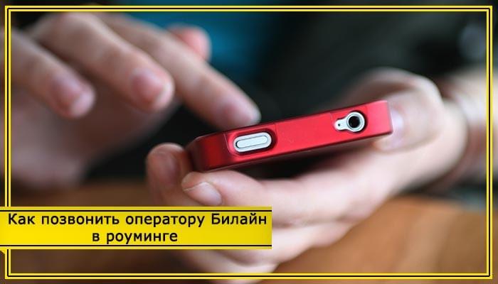 как позвонить в билайн с мобильного оператору