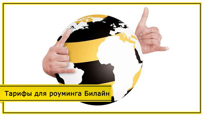 международній роуминг билайн