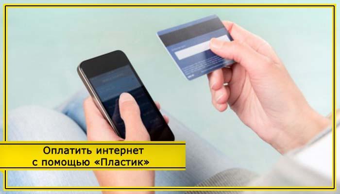 оплата билайн банковской картой без комиссии