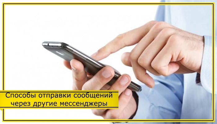 отправить смс билайн бесплатно через интернет