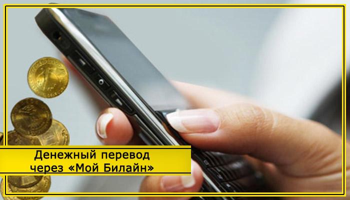 перевод денег с билайн телефона на карту сбербанка