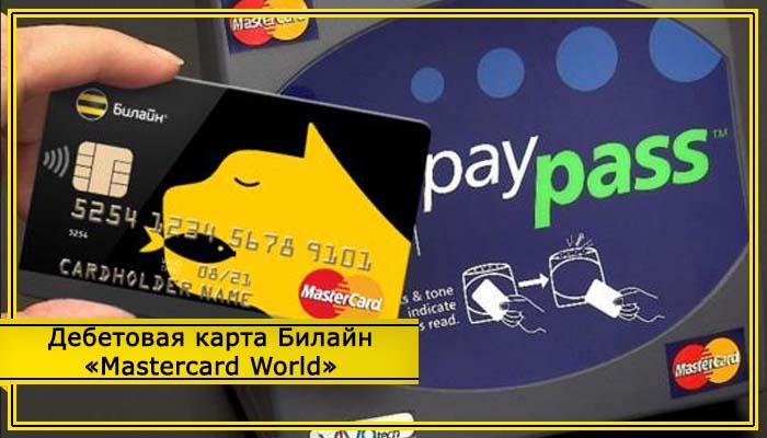 платежная карта билайн