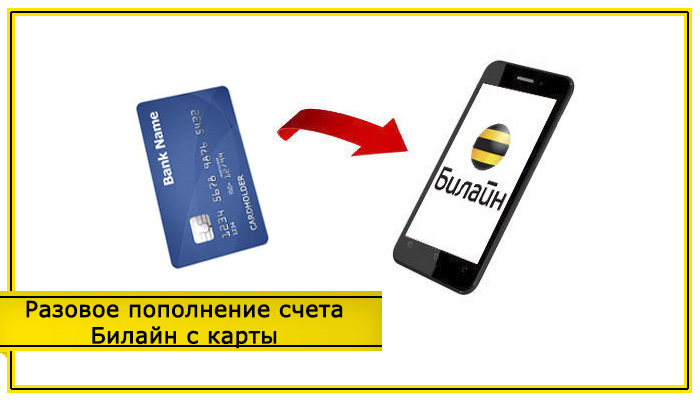 положить деньги на телефон билайн с банковской карты