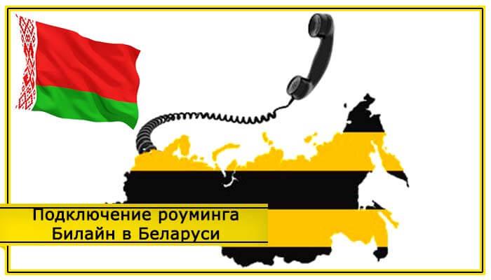 роуминг билайн в белоруссии