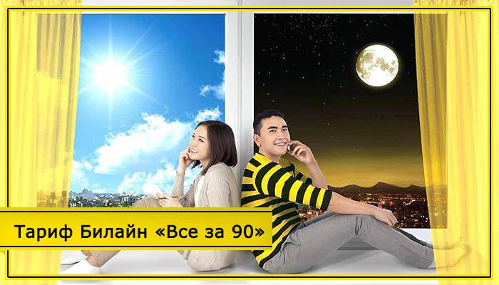 тариф билайн все за 90 рублей в месяц