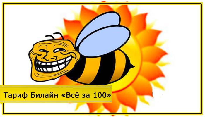 тарифы билайн всё за 100 рублей в месяц