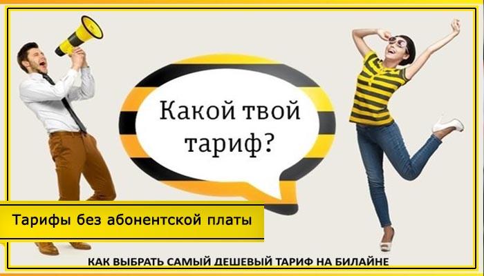 билайн тарифы москва и московская область подобрать тариф