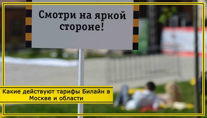 билайн тарифы москва и московская область подобрать