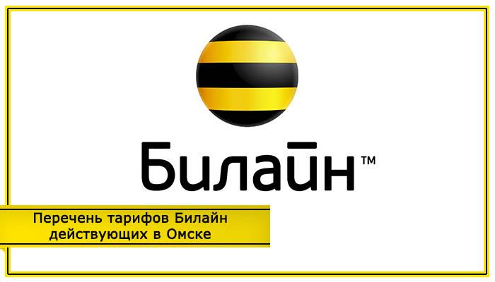 билайн тарифы сотовой связи омск