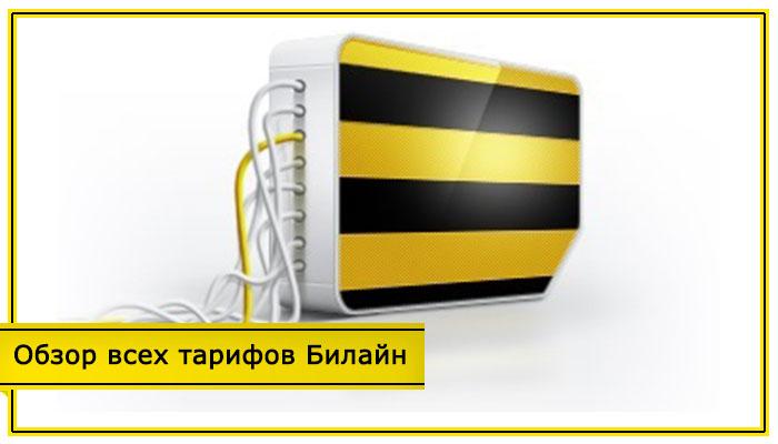 билайн екатеринбург официальный сайт тарифы