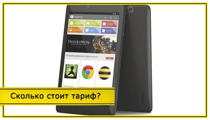 билайн тариф для планшета безлимитный интернет