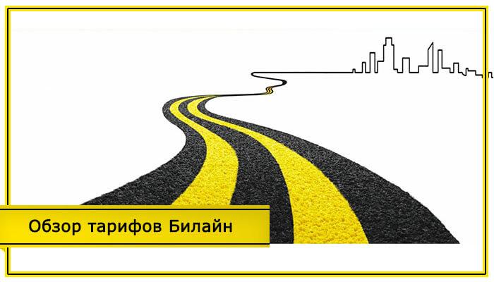 билайн тарифы краснодарский край без абонентской платы