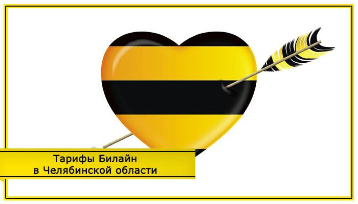 тарифы билайн челябинская область 2017 без абонентской платы