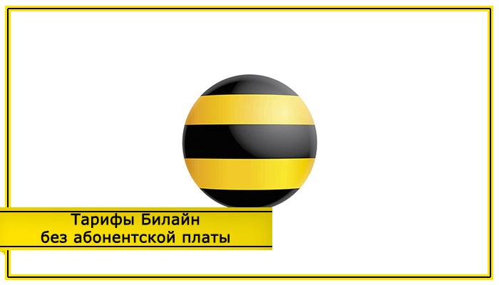 все тарифы билайн и их описание в татарстане