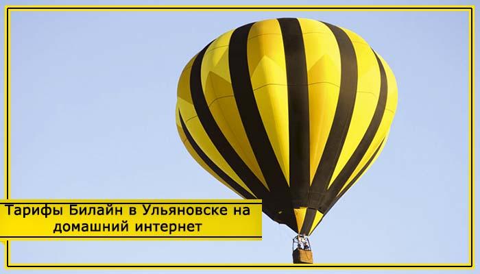 тарифы билайн ульяновск домашний интернет