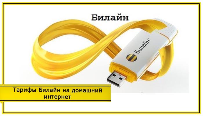 билайн тольятти тарифы телефон
