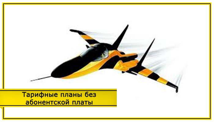 все тарифы на билайн сахалинской области