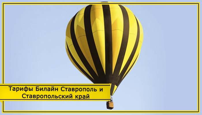 ноль сомнений билайн описание тарифа ставропольский край