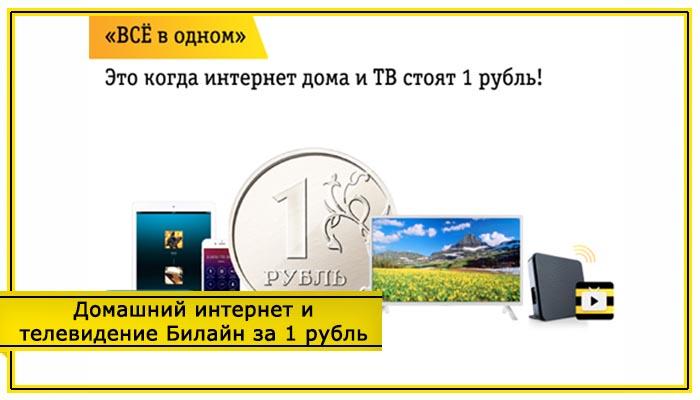 билайн интернет и телевидение за 1 рубль