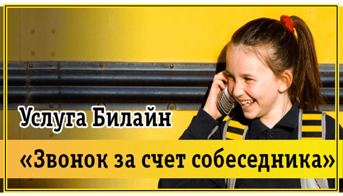 как на билайн позвонить за счет собеседника
