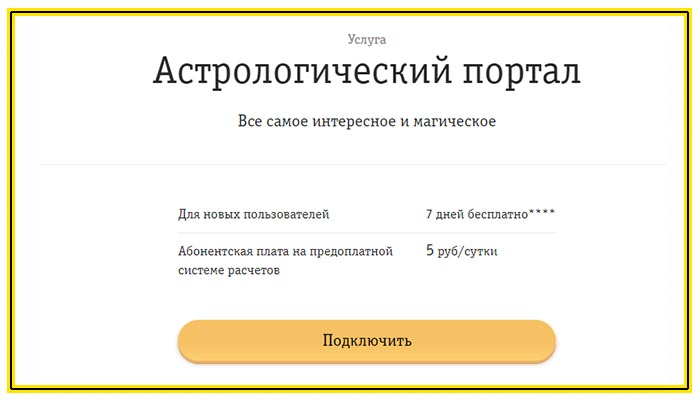 как отключить гороскоп на билайне россия