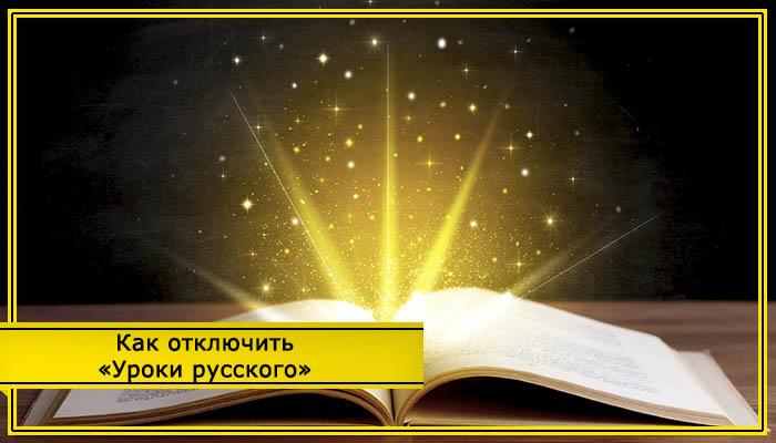 как отключить на билайне уроки русского