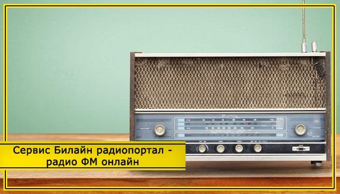 как отключить радиопортал на билайне