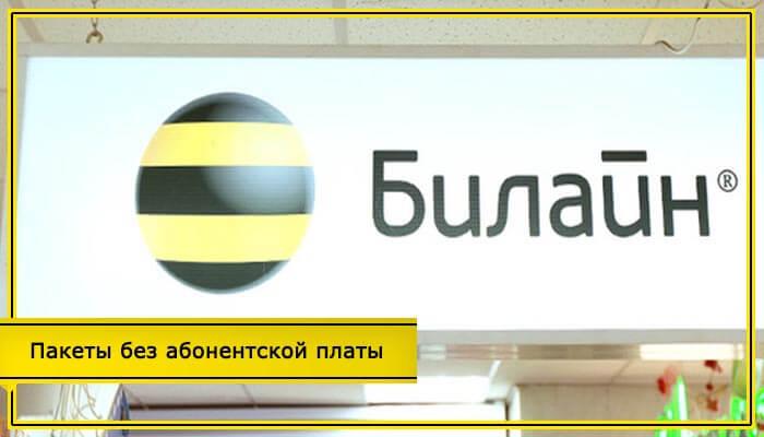 билайн пенза официальный сайт тарифы