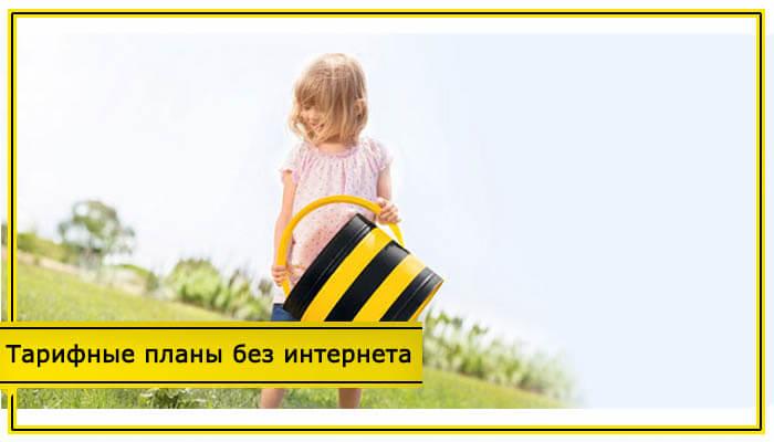 билайн тарифы новокузнецк интернет