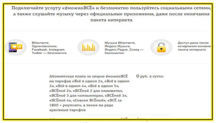 тариф билайн вологодская область