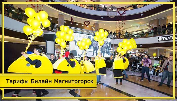 тарифы магнитогорск официальный сайт