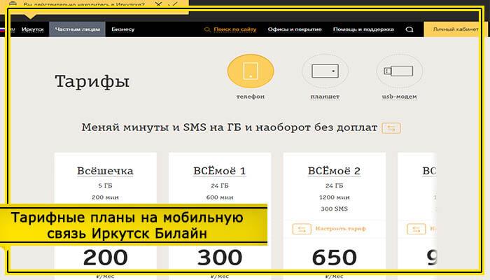 тариф билайн в иркутск области