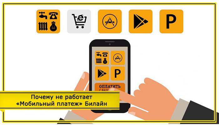 билайн мобильный платеж не работает