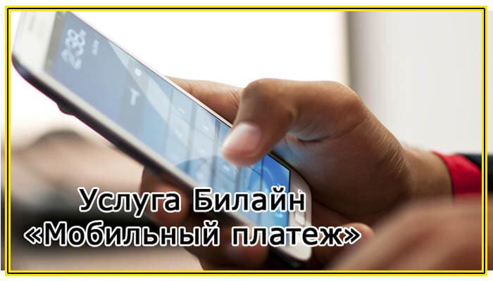 как отключить мобильный платеж на билайне