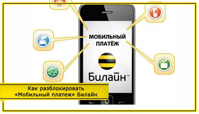 как разблокировать мобильный платеж билайн