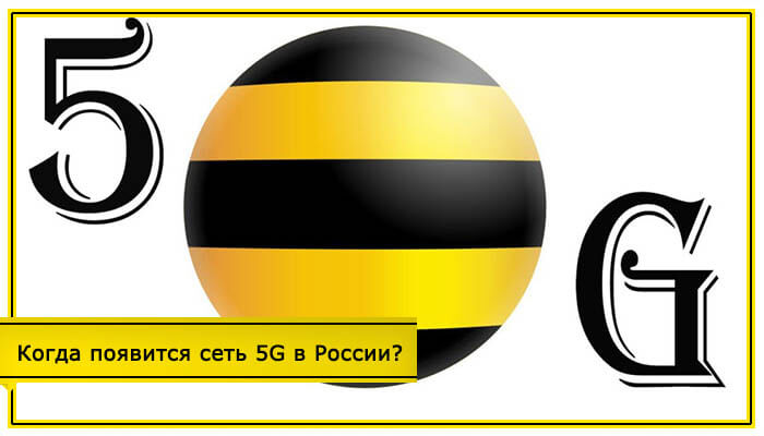 билайн интернет 5g