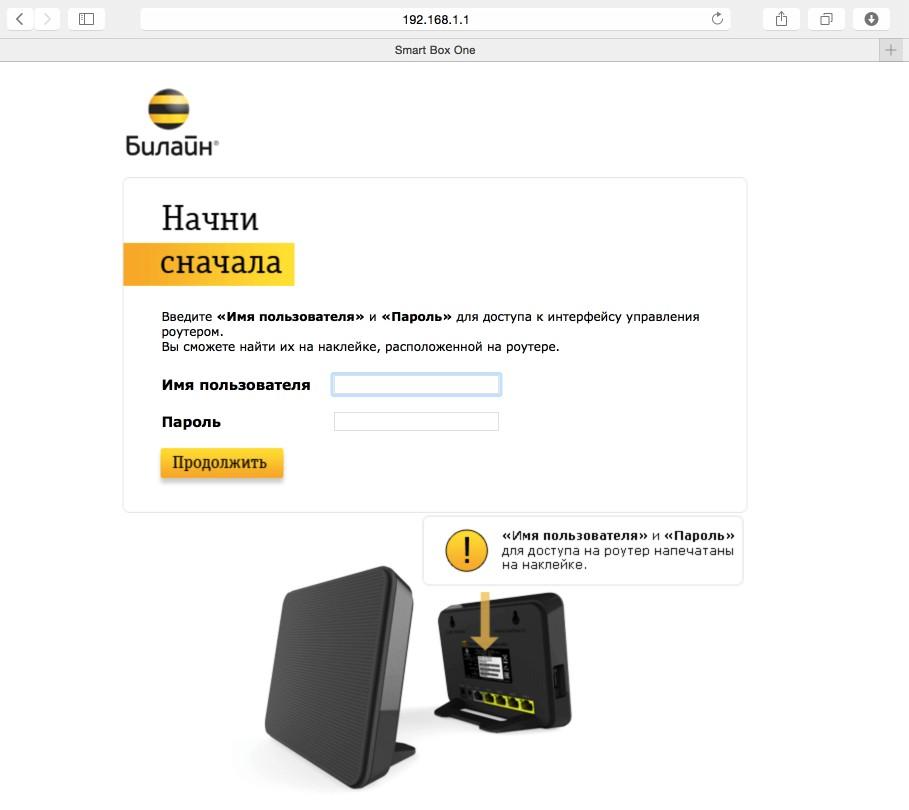 smart box one beeline прошивка под других провайдеров